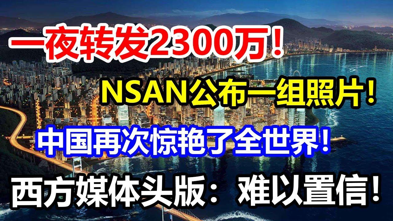 一夜观看上千万!NSAN公布一组照片!中国再次惊艳了全世界!西方媒体头版:难以置信!