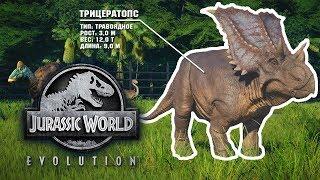 СТРАТЕГИЯ ЮРСКОГО ПЕРИОДА! - Jurassic World Evolution / Обзор геймплея и прохождение