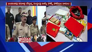 Task Force Police Arrested Illegal Financiers At Ramagundam | MAHAA NEWS