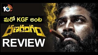 మరో KGF అంట: Ranarangam Movie Review & Rating | Sharwanand | Kalyani Priyadarshan | Nede Vidudhala