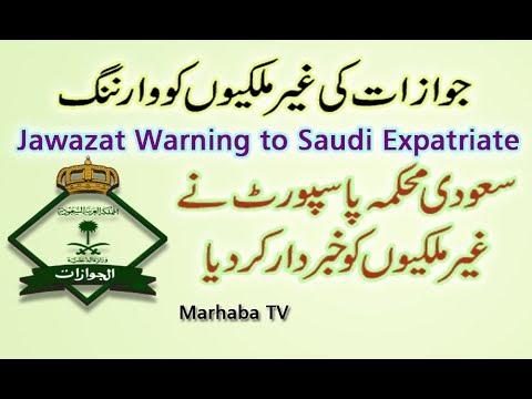 Saudi Jawazat New Warning About Iqama Expiry for Expatriates in Saudi Arabia 2018 Urdu/Hindi