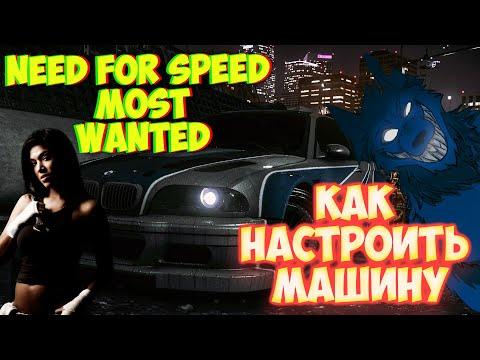 Как отрегулировать машину в need for speed most wanted