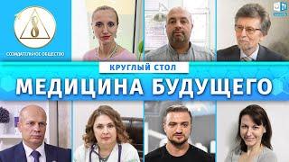Медицина будущего. Круглый стол на Аллатра ТВ Харьков