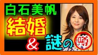 白石美帆さん 【ジャニーズと結婚!】 ~急死の噂まで!?~ V6の 長野...