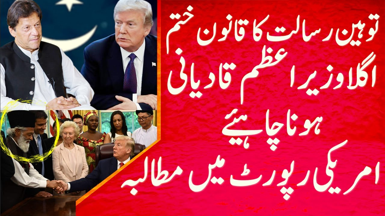 USCIRF Report US Asked Pakistan to Give Major Roles to Ahamdi Qadyani Muslims in Country