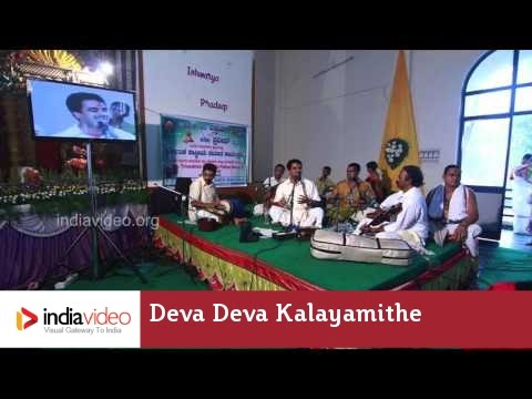 Deva Deva Kalayamithe - An Absolutely Brilliant Rendition | India Video