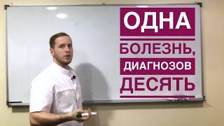 видео ревматолог в Житомире