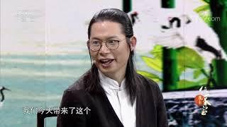 [我有传家宝]扈江离与辟芷兮 纫秋兰以为佩| CCTV
