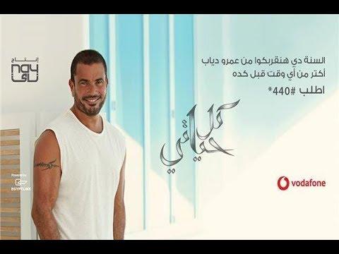 9182ff104 كلمات اغنية ده لو إتساب البوم كل حياتي عمرو دياب - YouTube