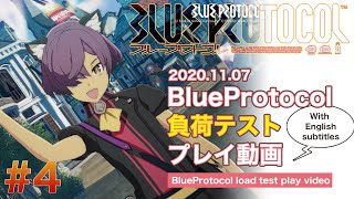 BLUE PROTOCOL 負荷テストプレイ動画④ [With English subtitles]