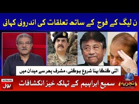 Tajzia Sami Ibrahim Kay Sath - Friday 3rd July 2020