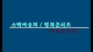 제28회 소백예술제 2021행복콘서트 전체영상