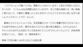 """生""""江口洋介にお母さん方も大興奮!都内中学校に登場でもみくちゃ シネ..."""
