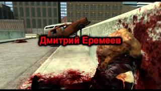День мертвецов - трейлер