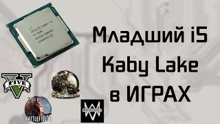 младший i5 kaby lake   i5 7400 в играх