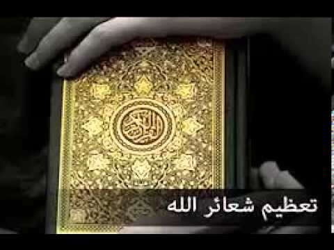 تعظيم شعائر الله لدكتور محمد راتب النابلسي Youtube