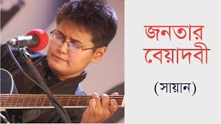 Download lagu Jonotar Beyadobi জনত র ব য দব Sayan Song Lyrics MP3