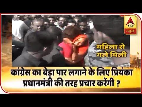 Priyanka Gandhi Campaigns In Uttar Pradesh In PM Modi Style | ABP News