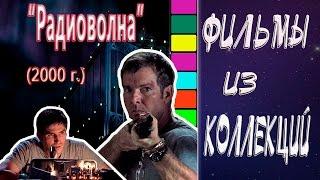 """""""Радиоволна"""" (2000 г.) - обзор фильма без спойлеров."""