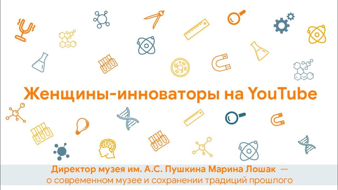 Марина Лошак в бизнес-школе СКОЛКОВО