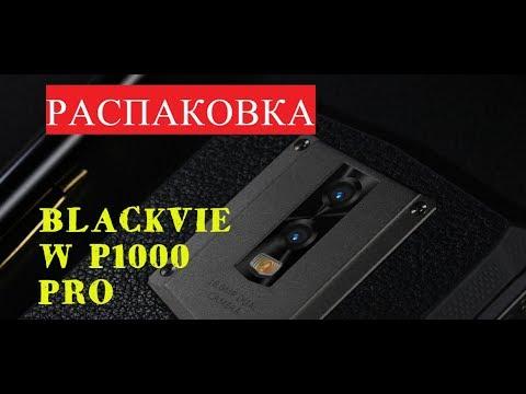 РАСПАКОВКА BLACKVIEW P10000 PRO