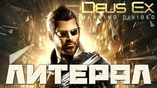 Литерал (Literal) Deus Ex: Mankind Divided
