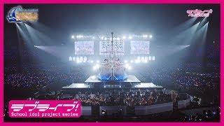 ラブライブ!サンシャイン!! Aqours 4th LoveLive! ~Sailing to the Sunshine~ Blu-ray Memorial BOX 30秒CM