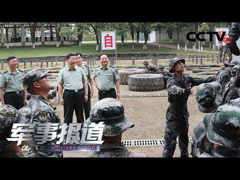 《军事报道》 习主席视察陆军步兵学院重要讲话在军队院校引起强烈反响 20190522   CCTV军事