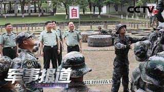 《军事报道》 20190522| CCTV军事