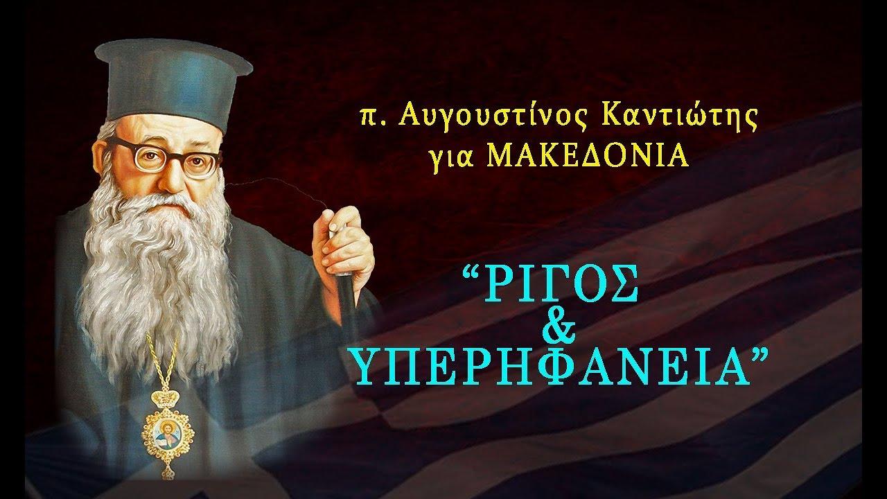 Αποτέλεσμα εικόνας για Ρίγος, δάκρυ και υπερηφάνεια από την ομιλία π. Αυγουστίνου για την Μακεδονία