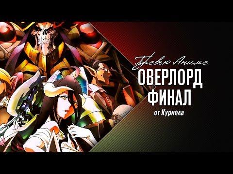 """Overlord 3 сезон 13 серия - Превью 13 серии """"PVP"""" Русская озвучка."""