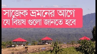 Sajek valley tour সাজেক ভ্যালি ভ্রমণ khagrachari rangamati bangladesh