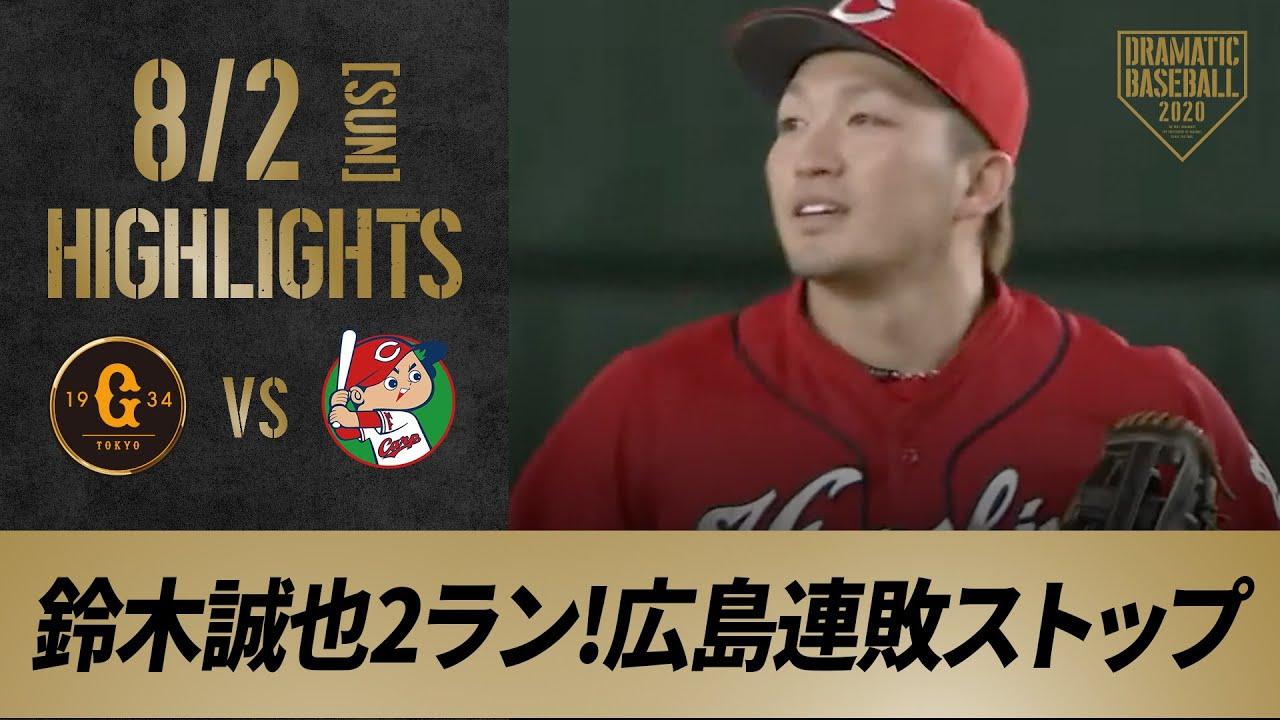 【ハイライト】8/2 鈴木誠也が先制2ラン。9得点の広島が連敗ストップ!遠藤はプロ初完投【巨人対広島】