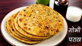 गोभी पराठा की रेसिपी - सॉफ्ट और क्रिस्पी  gobi paratha recipe - cookingshooking