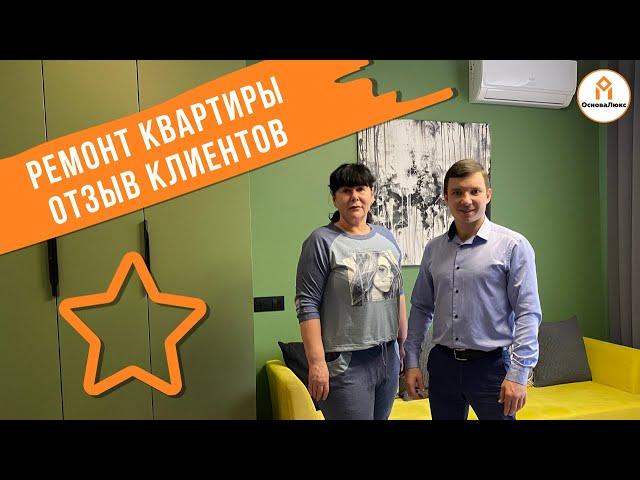 Отзыв о компании ОсноваЛюкс| Ремонт квартиры по дизайн-проекту