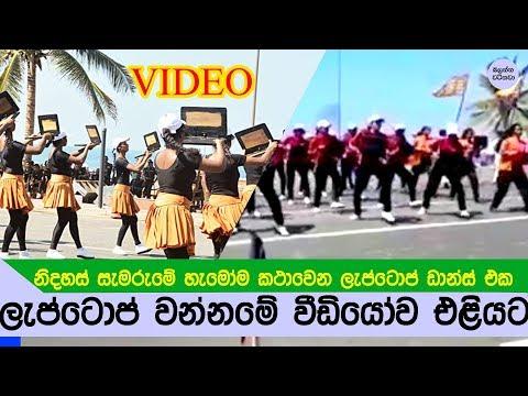 රටම කථාවෙන නිදහස් උළෙලේ ලැප්ටොප් ඩාන්ස් එකේ වීඩියෝවක් එළියට - Laptop Dance in Independence Day