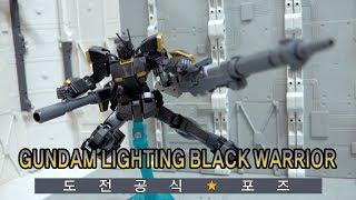 figcaption [도전 공식★포즈] HGBF 1/144 건담 라이트닝 블랙 워리어 / GUNDAM LIGHTING BLACK WARRIOR