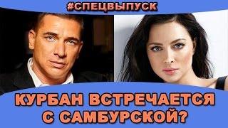 #СПЕЦВЫПУСК! Курбан Омаров встречается с Настасьей Самбурской?