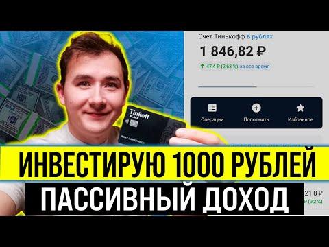 ИНВЕСТИРУЮ 1000 рублей в Тинькофф Инвестиции ► Мой пассивный доход за месяц