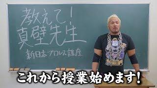 もうすぐ新日本プロレスの東京ドーム大会、プロレスのルールを真壁刀義先生が解説