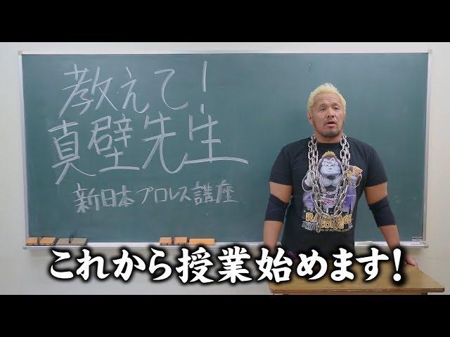 教えて!真壁先生〜誰にでもわかる新日本プロレス講座〜