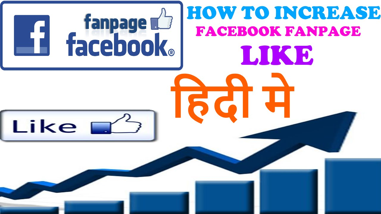 how to make fanpage in facebook