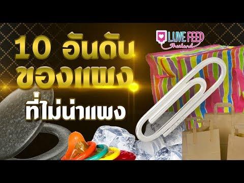10อันดับ สิ่งของที่ไม่น่าแพง | Luve Feed Thailand