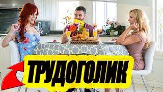 Очень красивая женщина ***  ТРУДОГОЛИК ПЧЕЛКА ***  Русские мелодрамы 2020 новинки HD 1080P