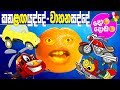 Sinhala Cartoon - VEHICLE SOUNDS for Kids - Let's Learn with DON DODANG