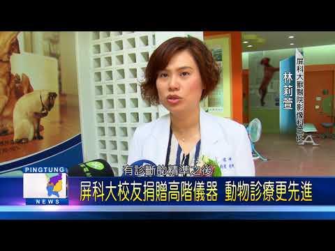 屏科大校友捐贈高階儀器  動物診療更先進 【2017-09-07】