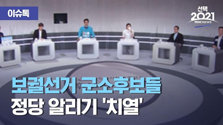 [이슈톡] 보궐선거 군소후보들 정당 알리기 '치열'  (2021.04.08/뉴스투데이/MBC)
