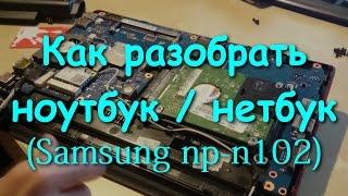 Как разобрать ноутбук, нетбук Samsung NP-N102