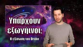 Υπάρχουν εξωγήινοι; Η εξίσωση του Drake   Astronio (#2)