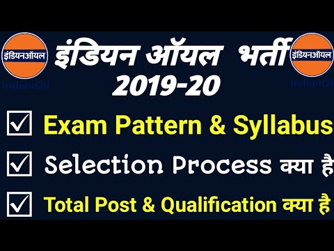 IOCL Recruitment 2019 || Indian Oil Corporation Limited Recruitment 2020 || Super Study